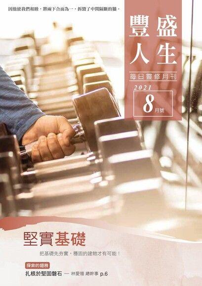 豐盛人生靈修月刊【繁體版】2021年08月號