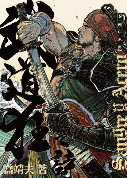 武道狂之詩【卷十四 山、火、海】