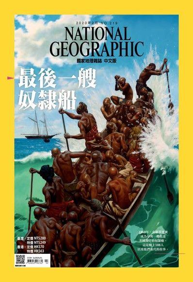 國家地理雜誌2020年02月號