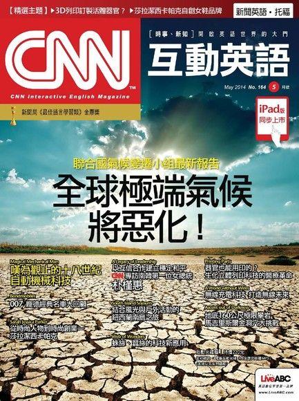 CNN互動英語 05月號/2014 第164期