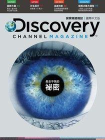 Discovery探索頻道雜誌國際中文版 02月號/2013 第1期(電子雜誌試讀本)