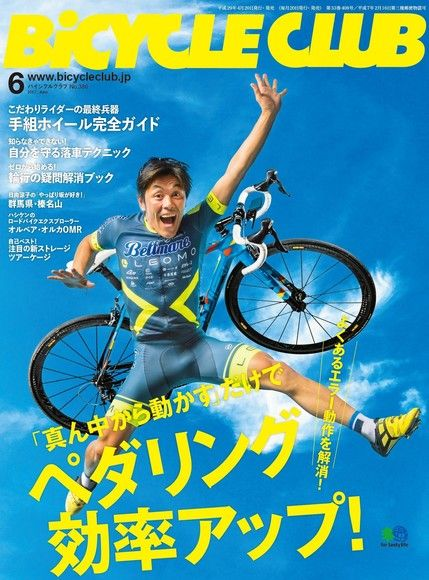 BiCYCLE CLUB 2017年5月號 No.385【日文版】