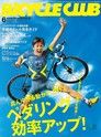 BiCYCLE CLUB 2017年5月號 No.385【日文版】