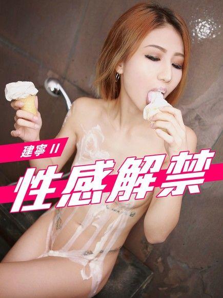 性感解禁-建寧II