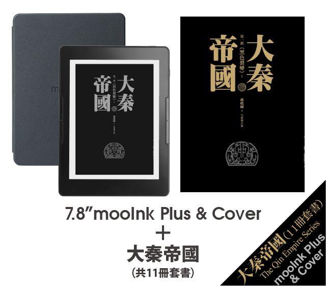 mooInk Plus 機+殼+《大秦帝國(共六部十一冊) 》套組