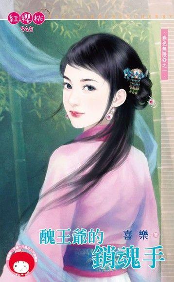 醜王爺的銷魂手【春光無限好之一】(限)