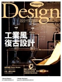 Shopping Design 06月號/2014 第67期