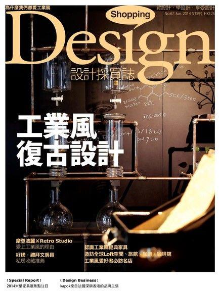 Shopping Design 06月號/2014 第67期