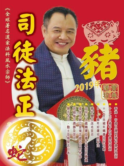 司徒法正2019豬年運程寶典-蛇