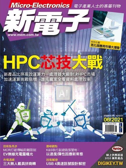 新電子科技雜誌 06月號/2021 第423期