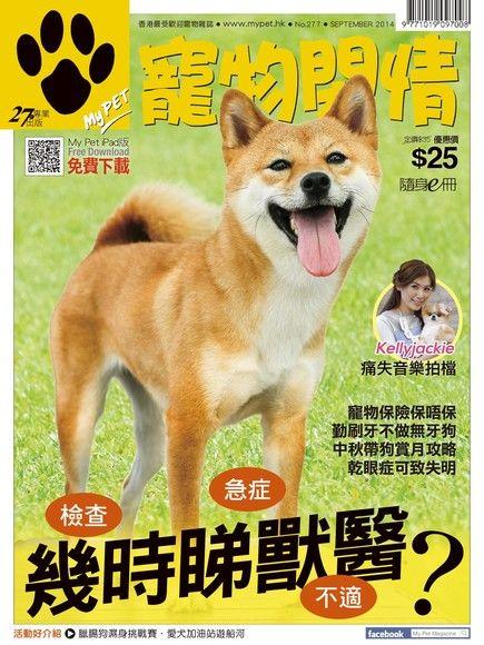 My Pet Magazine寵物閑情 09月號/2014 第277期
