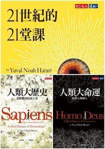 讀書心得《哈拉瑞「人類三部曲」系列》