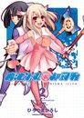 Fate/Kaleid liner 魔法少女☆伊莉雅 (2)