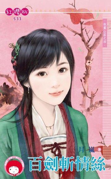 百劍斬情絲【秋葉山莊之四】(限)