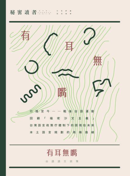 秘密讀者(2016年4月):有耳無嘴--台語語文政策