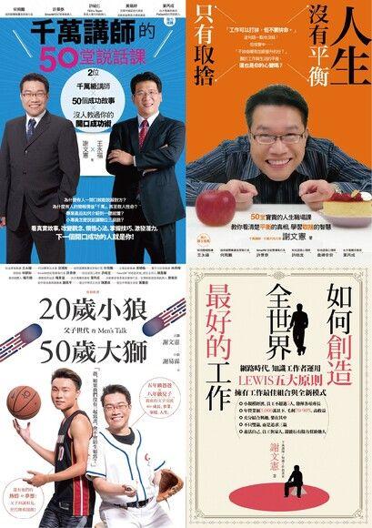 謝文憲「十年有成」精選套書