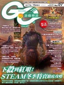 Game Channel 遊戲頻道雙週刊 第49期 2017/01/01