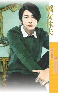 嬌女休夫【傳家有望主題書】