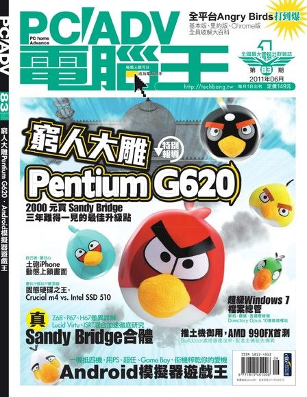 PC home Advance 電腦王 06月號/2011 第83期