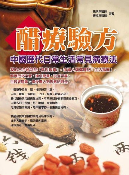 醋療驗方:中國歷代日常生活常見病療法