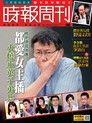 時報周刊 2016/06/24 第2001期【熱門新聞】