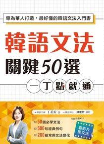 韓語文法關鍵50選,一丁點就通
