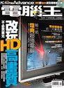 PC home Advance 電腦王 08月號/2006 第25期