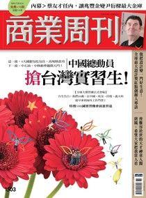 商業周刊 第1503期 2016/08/31