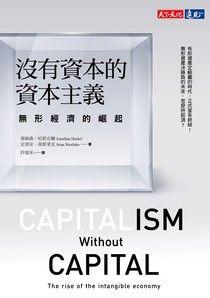 【电子书】沒有資本的資本主義