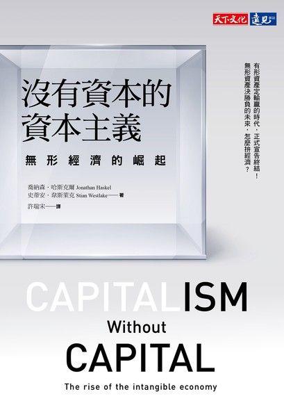 沒有資本的資本主義