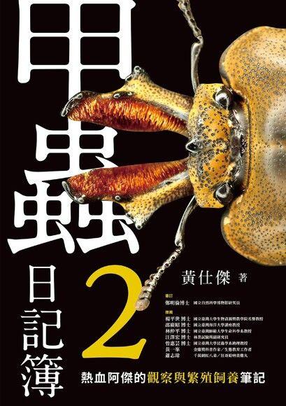 甲蟲日記簿2