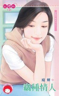 竊種情人【青梅竹馬系列之十一】(限)