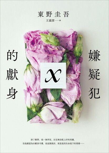 嫌疑犯X的獻身【15週年紀念全新譯本】