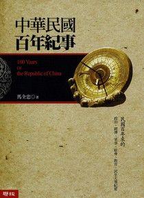 中華民國百年紀事