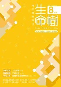 生命樹靈修月刊【繁體版】2017年08月號