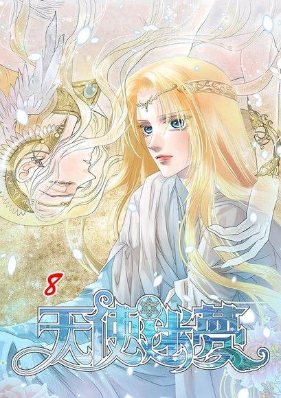 天使迷夢 8