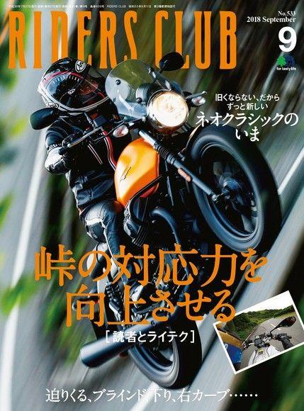 RIDERS CLUB 2018年9月號 No.533【日文版】