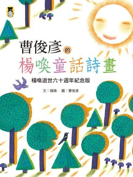 曹俊彥的楊喚童話詩畫