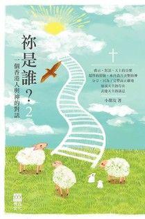 祢是誰?2 一個香港人與神的對話