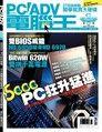 PC home Advance 電腦王 03月號/2011 第80期