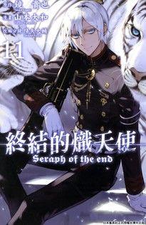 終結的熾天使(11)