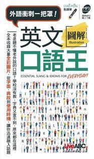 英文圖解口語王