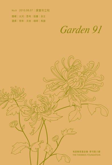 Garden 91 季刊第八號
