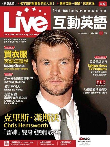 Live互動英語 01月號/2015 第165期