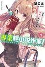 專業輕小說作家! (1)