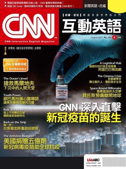 CNN互動英語 08月號/2021 第251期