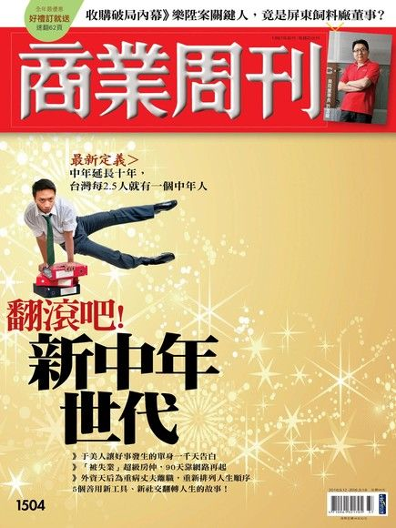 商業周刊 第1504期 2016/09/07