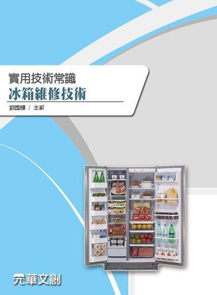 實用技術常識冰箱維修技術