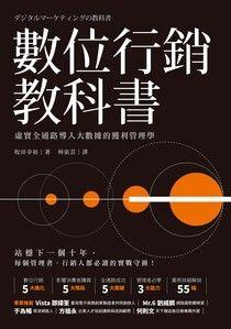 【电子书】數位行銷教科書