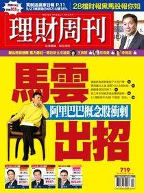 理財周刊 第719期 2014/06/05